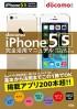 docomoiPhone5s