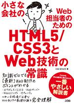 html5css3jousiki