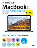 今日から使えるMacBook Air & Pro macOS High Sierra対応カバー画像