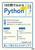"""""""100問でわかるPythonカバー画像"""""""