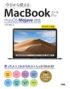 今日から使えるMacBook Air & Pro macOS Mojave対応カバーイメージ