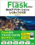 PythonフレームワークFlaskで学ぶWebアプリケーションのしくみとつくり方カバー画像