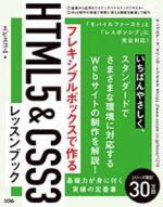 フレキシブルボックスで作るHTML5&CSS3レッスンブック