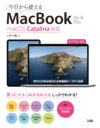 今日から使えるMacBook Air & Pro macOS Catalina対応