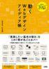 動くWebデザインアイディア帳