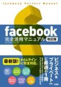 facebook 完全活用マニュアル 改訂版